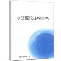承接广西水资源论证报告书编制-水资源论证报告书收费标准