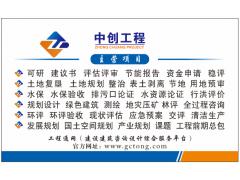 广西南宁做社稳评的公司-社会稳定风险评估报告