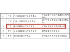 第五批绿色制造名单公布,广西中创公司上榜!