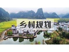 做好农村住宅建设用地保障工作,广西乡村规划可以找……