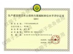 广西水保方案、水保监测资质_申请条件