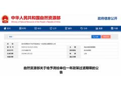 广西专业测绘单位_测绘单位一年政策过渡期限