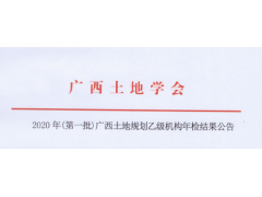 中创公司顺利通过土地规划年检_广西土地规划乙级机构