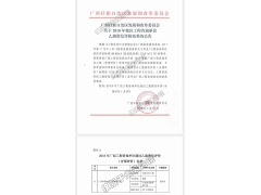 广西工程咨询资格_土地规划乙级_测绘丙级_环评信用平台备案样式