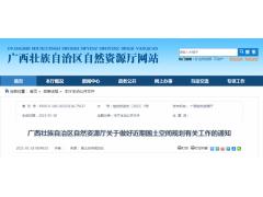 广西过渡期建设用地规模预支要求_国土空间规划_全域综合整治