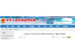 农村供水规范化水厂申报表_承接水利类咨询的公司