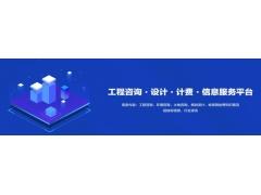 工程通网——广西工程信息发布平台!