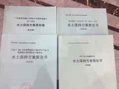 水保方案责任页编写要求_广西水土保持方案