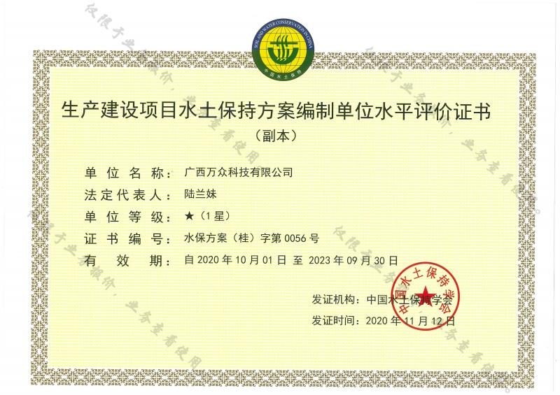 万众—(副本)生产建设项目水土保持方案编制单位水平评价证书1星级副本