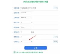 杭州社会风险评估市场优惠率是多少_打折折扣