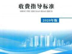 关于发布《广西工程勘察设计收费指导标准》(2020年版)的通知(桂设协〔2020〕92号)