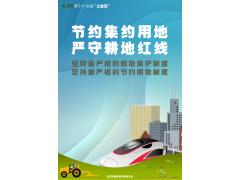6月25日全国土地日的由来__坚持节约集约用地_规范编制土地类报告