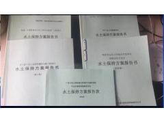 柳州、北海、防城港水保编制单位_水土保持方案_水土保持监测_水土保持验收