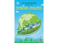 节能降碳 绿色发展|2021年全国节能宣传周(8月23日至29日)