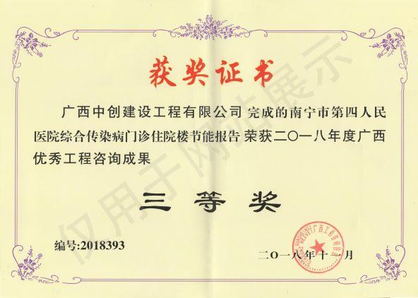 广西优秀工程咨询成果三等奖